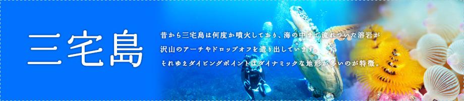 三宅島~周囲54キロ伊豆七島の中で最も大きな島です。黒潮の影響をタップリ受ける伊豆三宅島の海は、様々な生き物達で満ち溢れています。